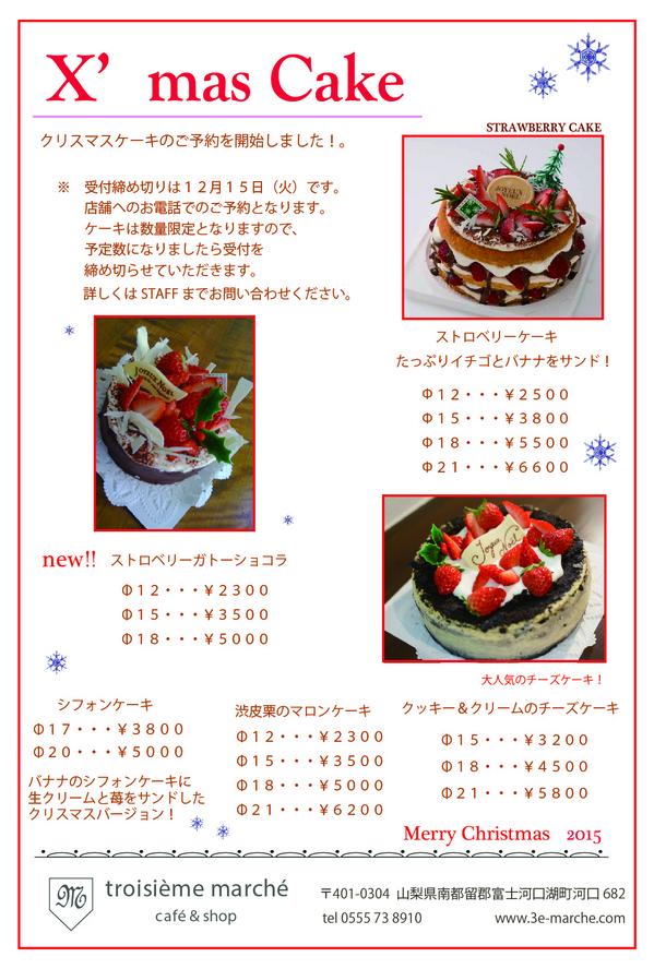 2015X'mascakes.jpg